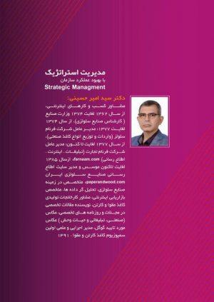 کتاب مدیریت استراتژیک با بهبود عملکرد سازمان