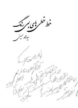 کتاب خط خطی های بی رنگ